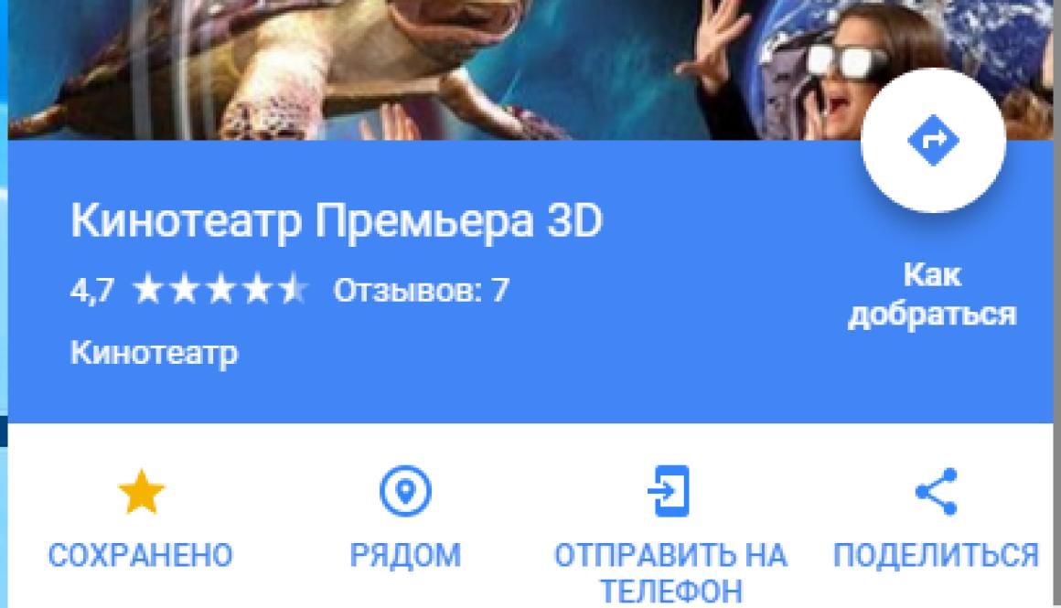 Кинотеатр Премьера 3D