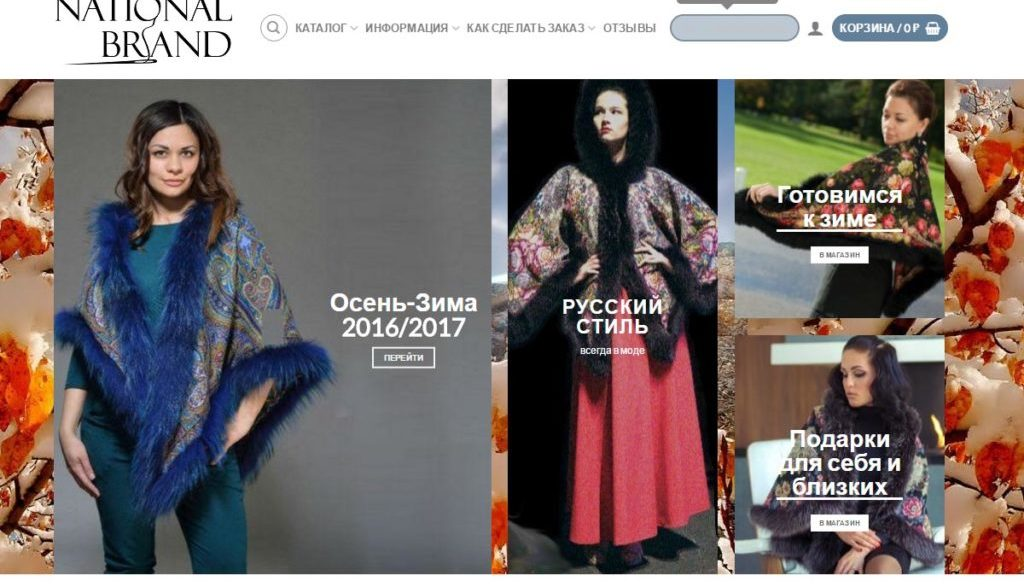 national-brand.ru